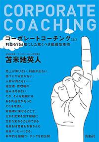 コーポレート・コーチング(上).jpg