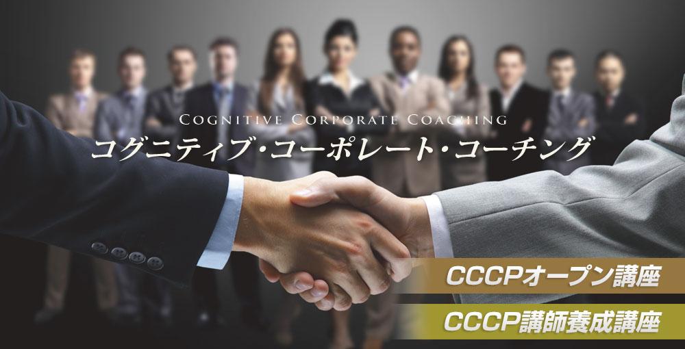 cccp_open_top_20201207.jpg