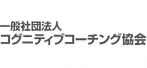 一般社団法人コグニティブコーチング協会 公式サイト