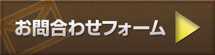 お問合わせフォーム.jpg